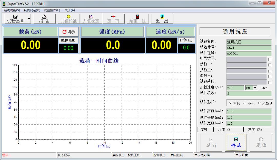 YAW-300B全自动压力试验机软件介绍