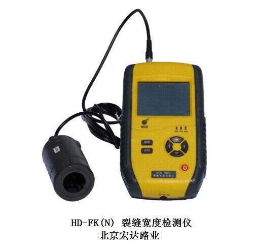 HD-FK(N) 裂缝宽度检测仪